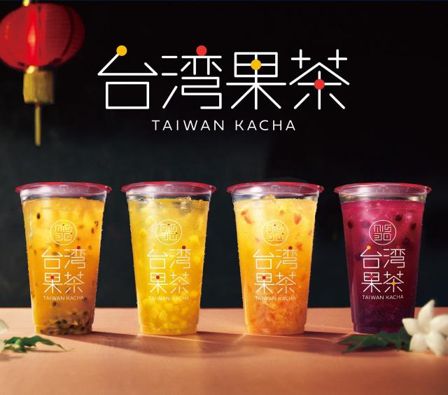 ジャスミンティー×フルーツの「台湾果茶」